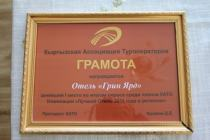 Best regional Guesthouse 2011 by Kyrgyz Association of Tour Providers