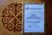 Best regional Guesthouse 2012 by Kyrgyz Association of Tour Providers